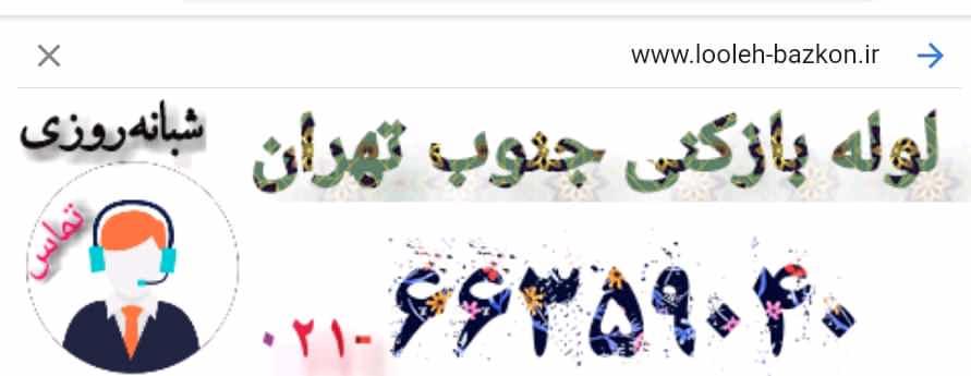 لوله بازکنی جنوب تهران 66359040 شبانه روزی بازدید رایگان