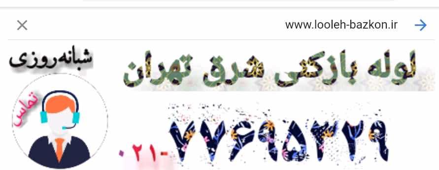 لوله بازکنی شرق تهران 09122769104 بصورت شبانه روزی با ارعه فاکتور به مشتری