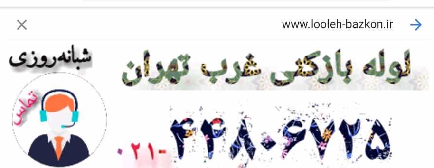 لوله بازکنی غرب تهران 44806725 شبانه روزی ۲۴ ساعته