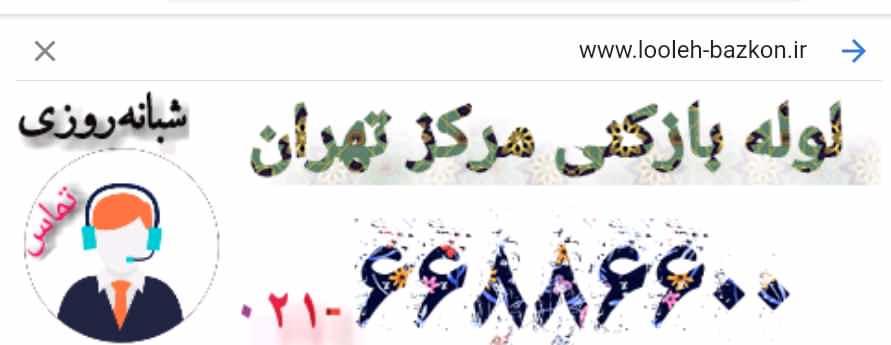لوله بازکنی مرکز تهران 66886600 شبانه روزی بصورت اورزانسی