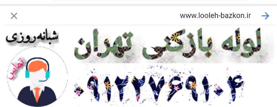 لوله بازکنی تهران 09122769104 شبانه روزی و بازدید رایگان